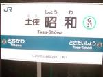 昭和駅.JPG