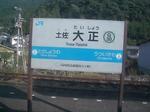 大正駅.JPG